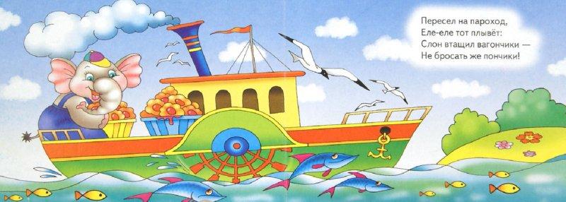 Иллюстрация 1 из 7 для Книжка-картонка: Слон-путешественник - Владимир Нижего | Лабиринт - книги. Источник: Лабиринт