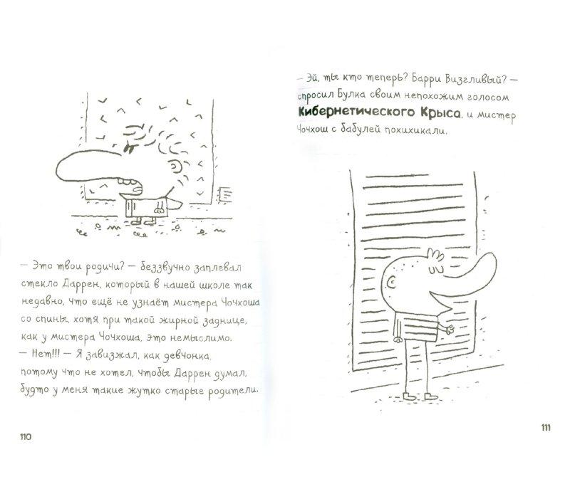 Иллюстрация 1 из 21 для Я (не) Лузер - Джим Смит | Лабиринт - книги. Источник: Лабиринт