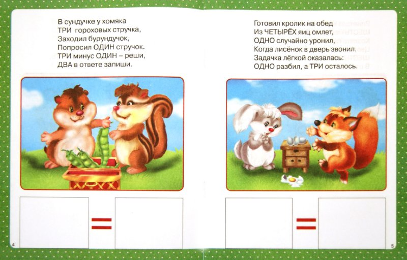 Иллюстрация 1 из 15 для Задачки в стихах и картинках. С наклейками - Екатерина Виноградова | Лабиринт - книги. Источник: Лабиринт