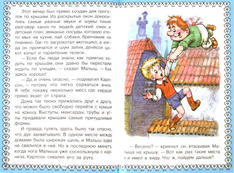Иллюстрация 1 из 16 для Карлсон, который живет на крыше - Астрид Линдгрен   Лабиринт - книги. Источник: Лабиринт