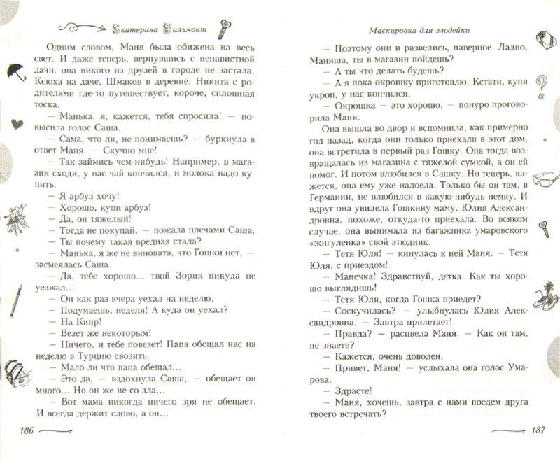Иллюстрация 1 из 2 для Обман чистой воды. Маскировка для злодейки - Екатерина Вильмонт | Лабиринт - книги. Источник: Лабиринт