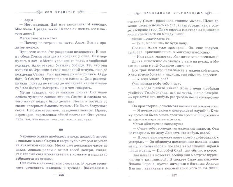Иллюстрация 1 из 10 для Наследники Стоунхенджа - Сэм Крайстер   Лабиринт - книги. Источник: Лабиринт