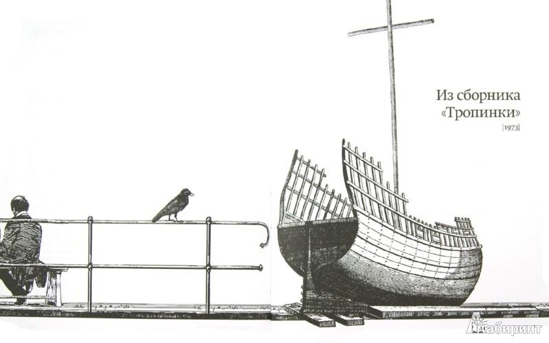 Иллюстрация 1 из 9 для Стихи и проза - Тумас Транстремер | Лабиринт - книги. Источник: Лабиринт