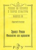 Эрнест Ренан. Филология как идеология