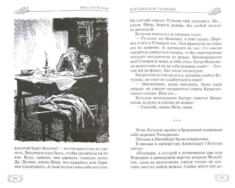 Иллюстрация 1 из 15 для Рассказы о героях 1812 года | Лабиринт - книги. Источник: Лабиринт