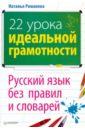 Романова Наталья Николаевна 22 урока идеальной грамотности. Русский язык без правил и словарей