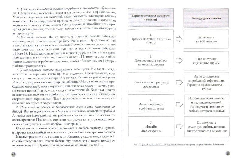 Иллюстрация 1 из 5 для Гипноз. Подсознательное моделирование успеха (+DVD) - Ангелина Шам | Лабиринт - книги. Источник: Лабиринт