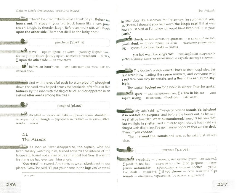 Иллюстрация 1 из 16 для Остров сокровищ. Метод комментированного чтения - Роберт Стивенсон   Лабиринт - книги. Источник: Лабиринт