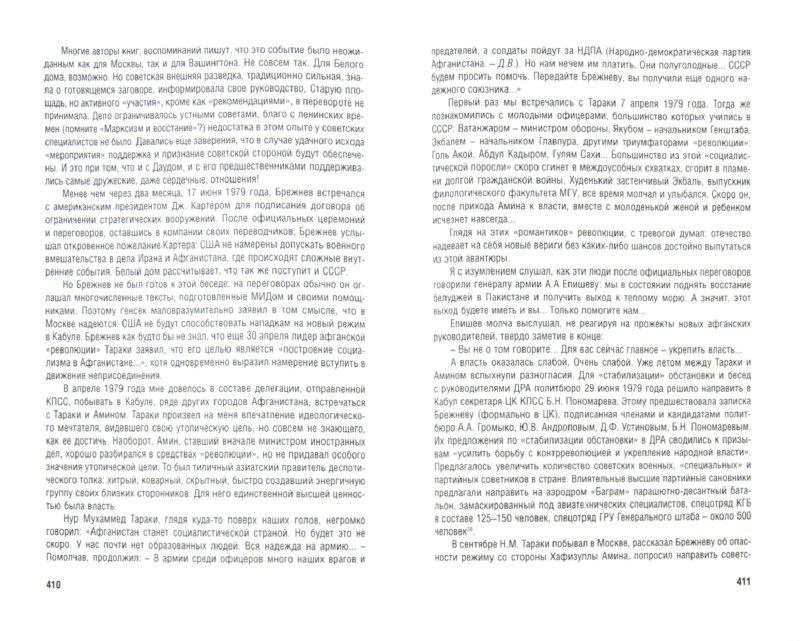 Иллюстрация 1 из 10 для 10 вождей. От Ленина до Путина - Волкогонов, Млечин | Лабиринт - книги. Источник: Лабиринт
