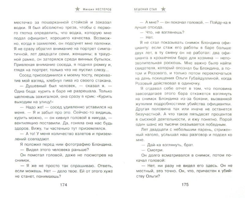 Иллюстрация 1 из 8 для Бешеная стая - Михаил Нестеров | Лабиринт - книги. Источник: Лабиринт