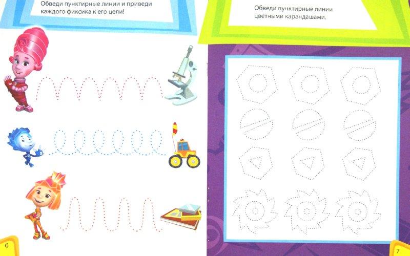 Иллюстрация 1 из 9 для Учимся писать с Ноликом | Лабиринт - книги. Источник: Лабиринт