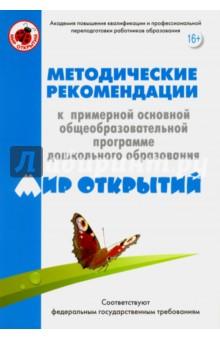 """Методические рекомендации к примерной основной программе дошкольного образования """"Мир открытий"""""""