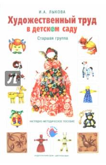 конструирование и художественный труд в детском саду Художественный труд в детском саду. Старшая группа. Наглядно-методическое пособие