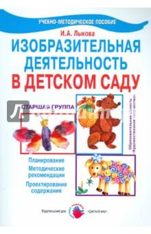 Изобразительная деятельность в детском саду. Старшая группа. Учебно-методическое пособие
