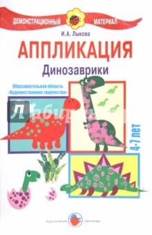 """Аппликация """"Динозаврики"""". 4-7 лет"""