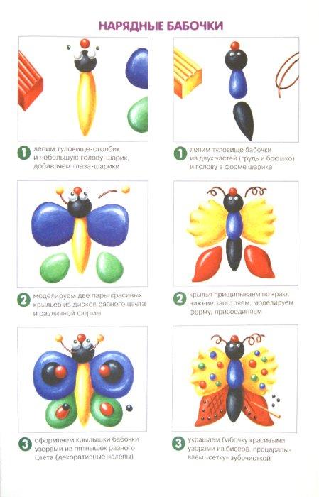 Иллюстрация 1 из 8 для Лепка 3-7 лет. Букашки на лугу - Ирина Лыкова | Лабиринт - книги. Источник: Лабиринт