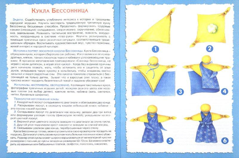 Иллюстрация 1 из 9 для Лоскутные куколки. Любимые игрушки своими руками - Ирина Лыкова | Лабиринт - книги. Источник: Лабиринт