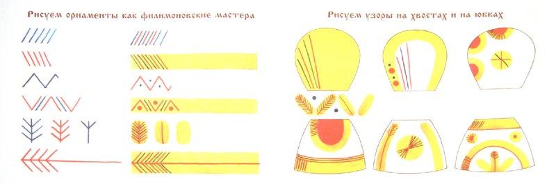Иллюстрация 1 из 5 для Филимоновская игрушка. Художественный альбом для детского творчества - Ирина Лыкова | Лабиринт - книги. Источник: Лабиринт
