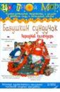 Цветной мир. Бабушкин сундучок. Народный календарь. №2. 2012