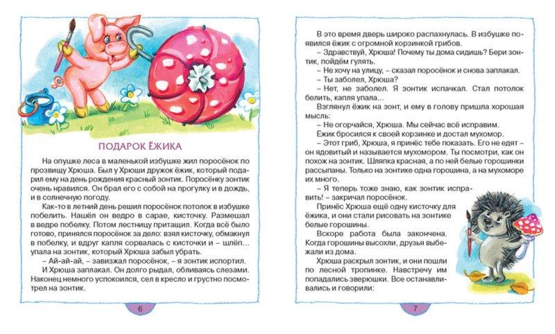 Иллюстрация 1 из 13 для За лесами, за горами - Надежда Притулина   Лабиринт - книги. Источник: Лабиринт