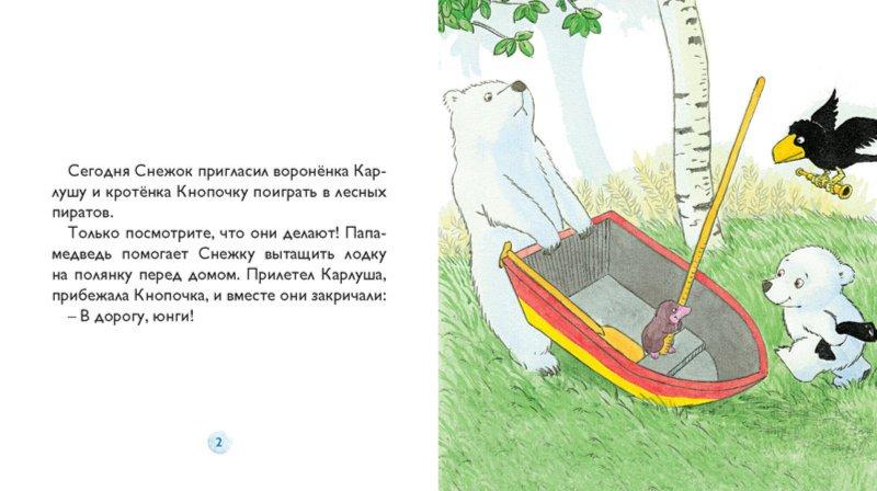 Иллюстрация 1 из 30 для Снежок становится лесным пиратом - Дервиль, Стеэр | Лабиринт - книги. Источник: Лабиринт