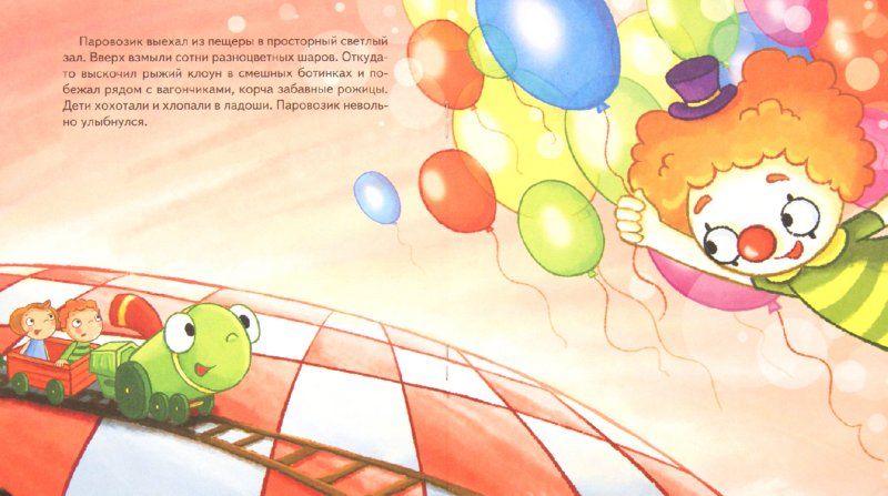 Иллюстрация 1 из 21 для Паровозик в лунно-парке - Иордан Кефалиди | Лабиринт - книги. Источник: Лабиринт