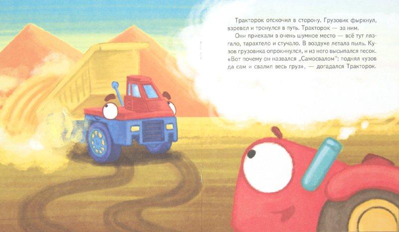 Иллюстрация 1 из 20 для Тракторок попадает на стройку - Иордан Кефалиди | Лабиринт - книги. Источник: Лабиринт