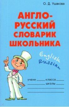 Англо-русский словарик школьника.