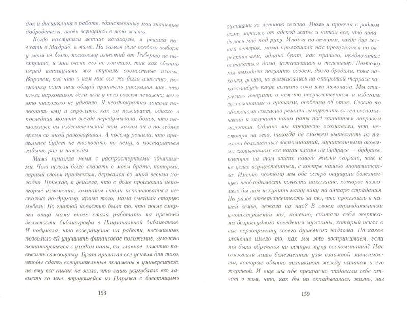 Иллюстрация 1 из 5 для Леонор, mon amour - Рафаэль Эскуредо | Лабиринт - книги. Источник: Лабиринт