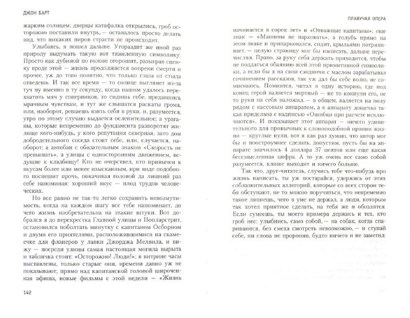 Иллюстрация 1 из 9 для Плавучая опера - Джон Барт | Лабиринт - книги. Источник: Лабиринт