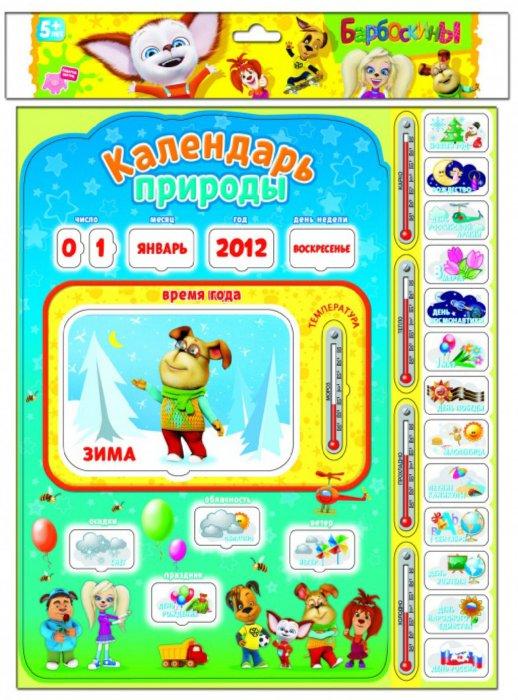 Иллюстрация 1 из 3 для Барбоскины. Игра на магнитах. Календарь природы (2345) | Лабиринт - игрушки. Источник: Лабиринт
