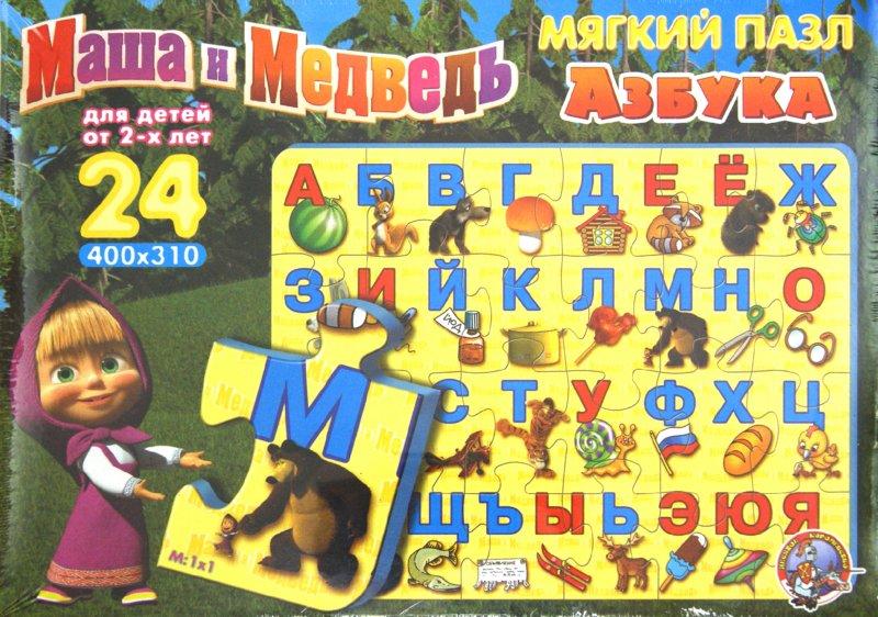 """Иллюстрация 1 из 10 для Мягкий пазл: Азбука. """"Маша и Медведь""""   Лабиринт - игрушки. Источник: Лабиринт"""
