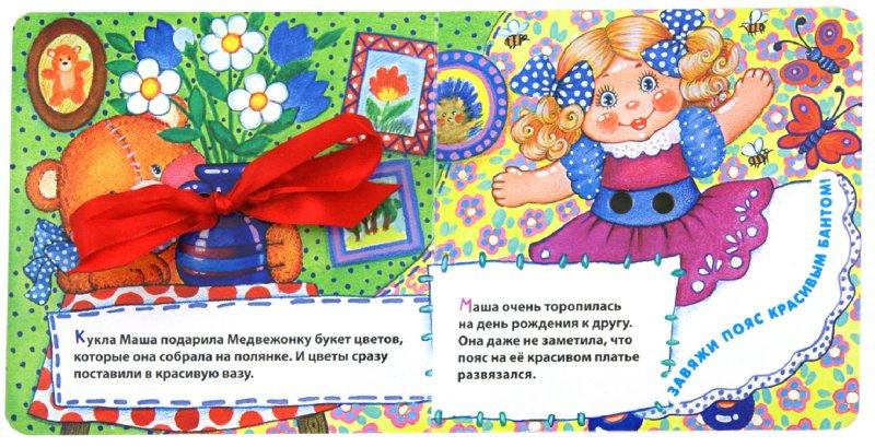 Иллюстрация 1 из 13 для День рождения Бантика - Наталья Малофеева | Лабиринт - книги. Источник: Лабиринт