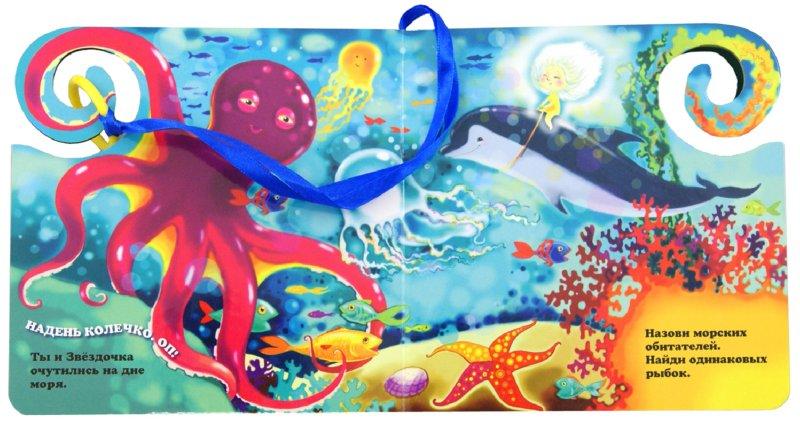 Иллюстрация 1 из 6 для Волшебное колечко - Наталья Крупенская   Лабиринт - книги. Источник: Лабиринт
