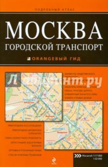 Москва. Городской транспорт. Атлас
