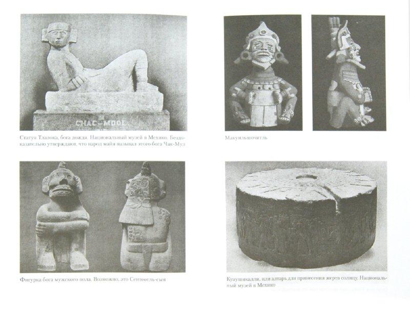 Иллюстрация 1 из 24 для Мифы инков и майя - Льюис Спенс | Лабиринт - книги. Источник: Лабиринт