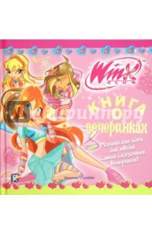 Книга о вечеринках. Клуб Winx фото
