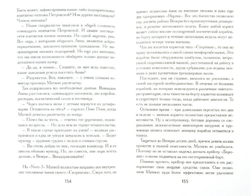 Иллюстрация 1 из 8 для Сомнамбула. Книга 1. Звезда по имени Солнце - Александр Зорич   Лабиринт - книги. Источник: Лабиринт
