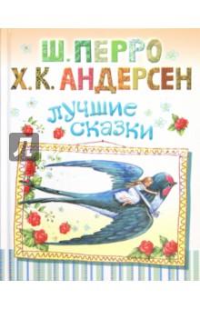 Лучшие сказки росмэн комплект сказки перро для самых маленьких