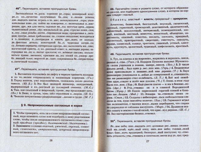 Иллюстрация 1 из 15 для 750 упражнений по русскому языку с ответами для поступающих в вузы - Дитмар Розенталь | Лабиринт - книги. Источник: Лабиринт