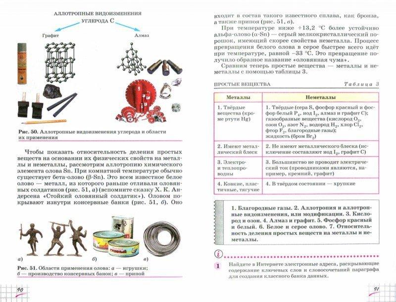 Иллюстрация 1 из 54 для Химия. 8 класс. Учебник. ФГОС - Олег Габриелян | Лабиринт - книги. Источник: Лабиринт