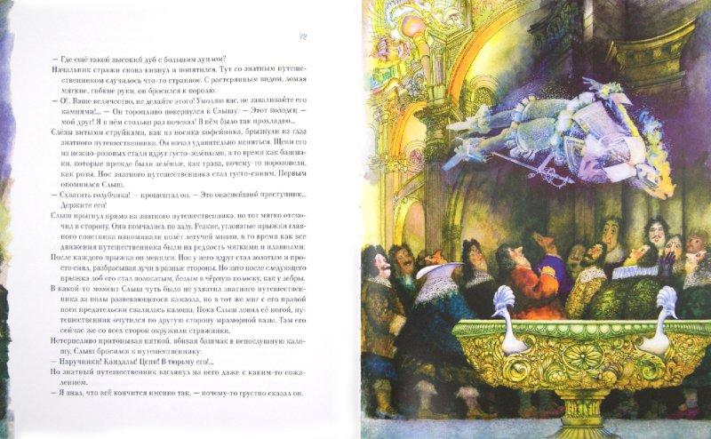 Иллюстрация 1 из 91 для Лоскутик и облако - Софья Прокофьева | Лабиринт - книги. Источник: Лабиринт