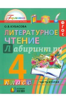 Литературное чтение. 4 класс. Учебник. В 4-х частях. Часть 2. ФГОС