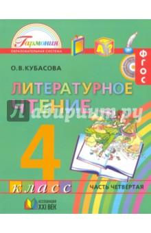 Читать 4 класс