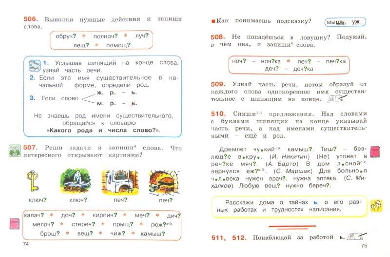 Иллюстрация 1 из 12 для Русский язык. 3 класс. Учебник. В 2-х частях. Часть 2. ФГОС - Соловейчик, Кузьменко | Лабиринт - книги. Источник: Лабиринт