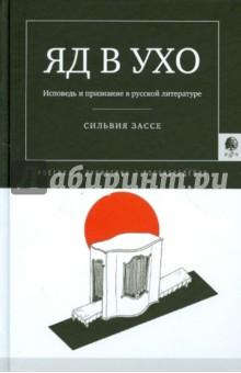 Яд в ухо: Исповедь и признание в русской литературе