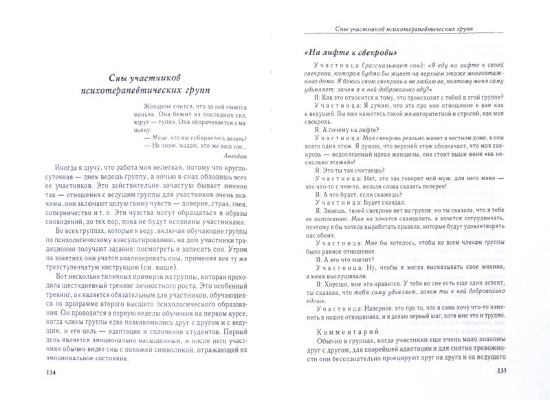 Иллюстрация 1 из 13 для В переводе с марсианского. Приемы метакоммуникации в психологическом консультировании и психотерапии - Римма Ефимкина | Лабиринт - книги. Источник: Лабиринт