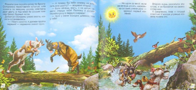 Иллюстрация 1 из 23 для Волшебные сказки для малышей - Андерсен, Перро, Гримм, Лафонтен | Лабиринт - книги. Источник: Лабиринт
