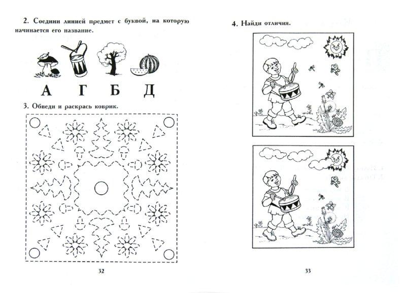 Иллюстрация 1 из 25 для Сказки-обучайки. Учебно-методический материал - Этери Заболотная   Лабиринт - книги. Источник: Лабиринт
