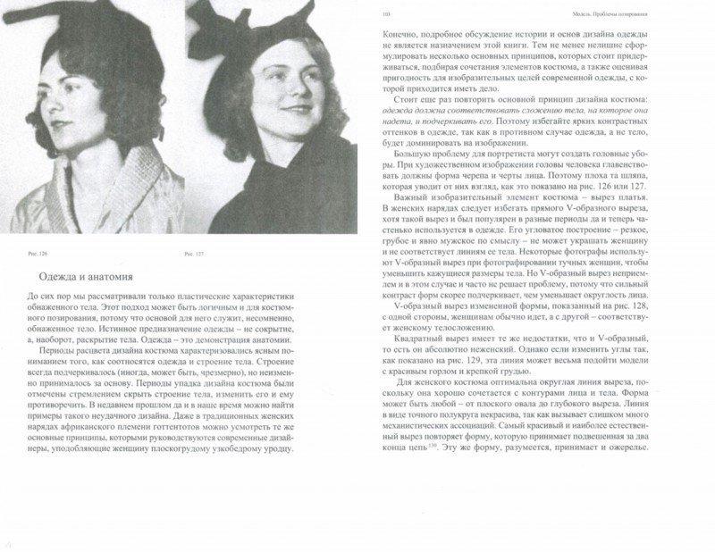 Иллюстрация 1 из 9 для Модель. Проблемы позирования - Уильям Мортенсен | Лабиринт - книги. Источник: Лабиринт